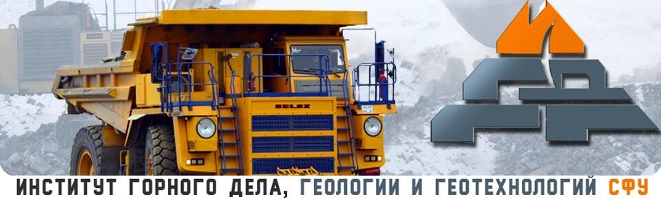 Институт горного дела, геологии и геотехнологий СФУ